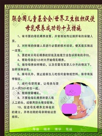 母乳喂养十点措施图片