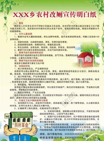 农村改厕宣传明白纸图片