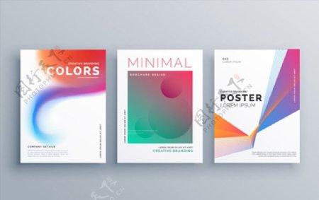 多彩的业务海报图片