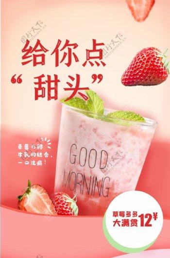 草莓饮品活动促销海报素材图片