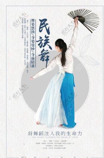 简约民族舞海报图片