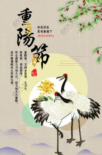 重阳节团圆海报图片