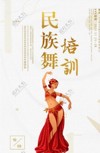 民族舞培训海报图片