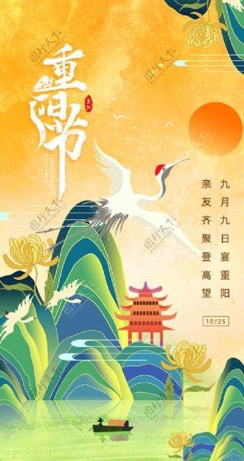 彩色插画传统节日重阳节手机海报图片