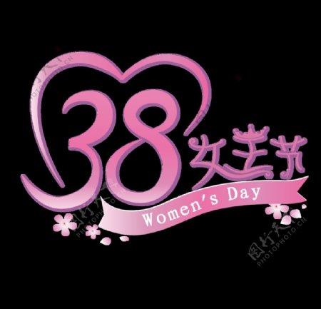 粉色女王节38节日艺术字图片