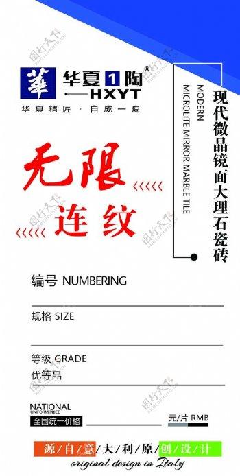 华夏1陶瓷砖图片