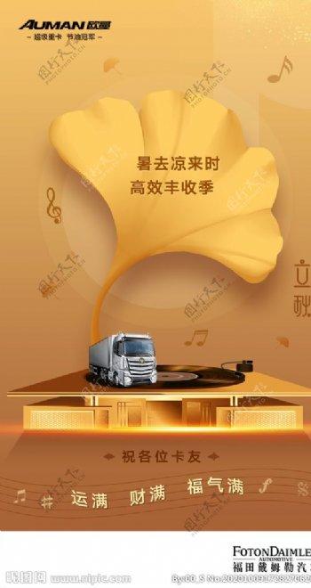 二十四节气立秋节日海报图片