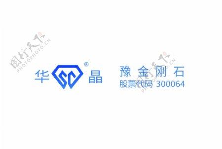 郑州华晶金刚石股份有限公司图片