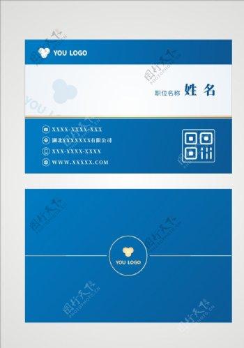 蓝色名片设计模板图片