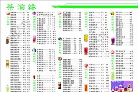 奶茶菜单小吃菜单价格表图片