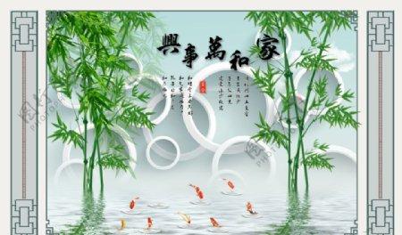 3D圆圈家和万事兴九鱼竹子背景图片