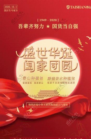 国庆中秋海报双节海报图片