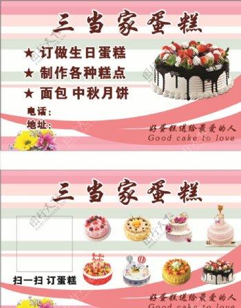 蛋糕名片卡片图片