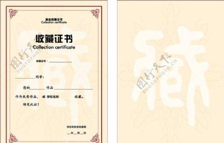 收藏证书证书奖状图片