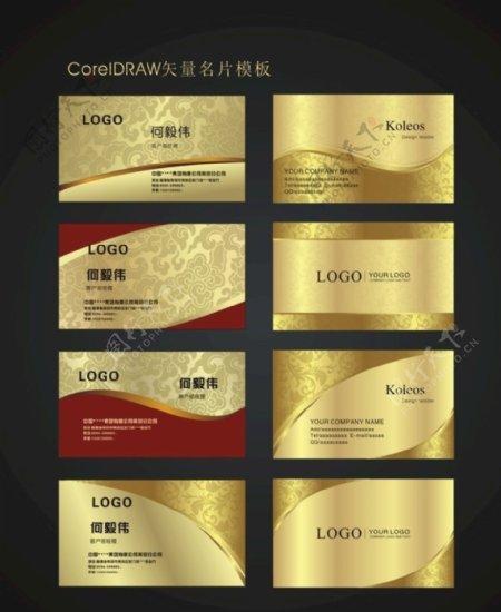 VIP会员卡商务名片图片