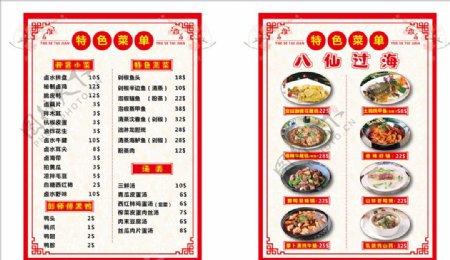 菜单菜谱A4图片