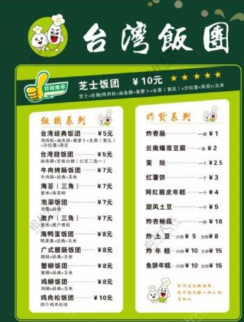台湾饭团菜牌图片