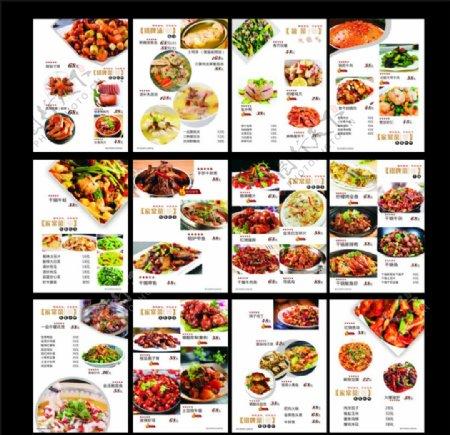 菜单折页美食餐厅图片
