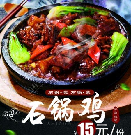 美食石锅鸡灯片餐饮价格图片