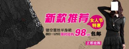 时尚气质蕾丝半身裙宣传促销图图片
