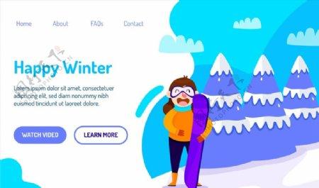 快乐冬季网站着陆页图片