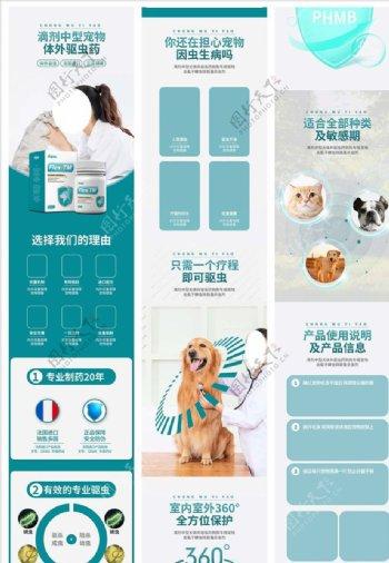 狗狗宠物去虫杀虫剂兽药物详情图片