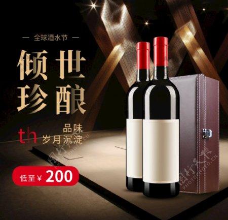 电商京东淘宝红酒主图葡萄酒主页图片