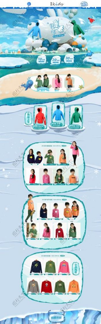 淘宝冬季童装首页主页图片