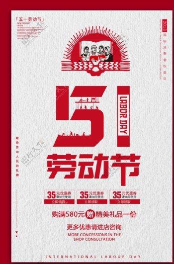 国际劳动节人民51五一海报图片