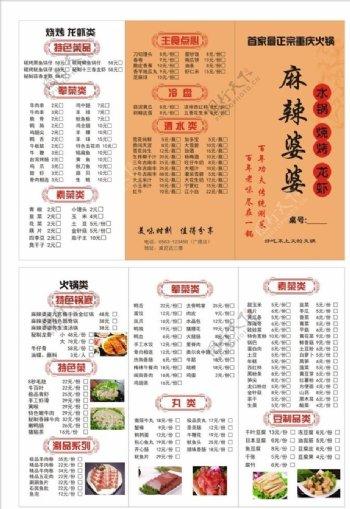 麻辣火锅菜单菜谱图片