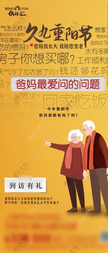 地产重阳节朋友圈推广文案图片