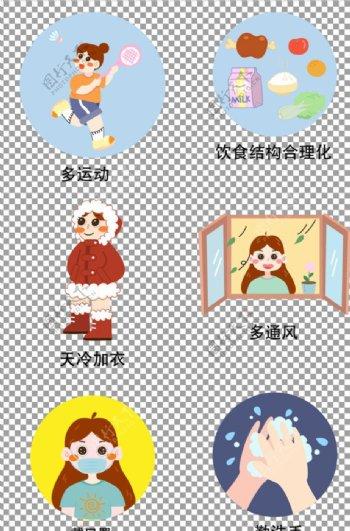 秋冬季节预防感冒小贴士图片