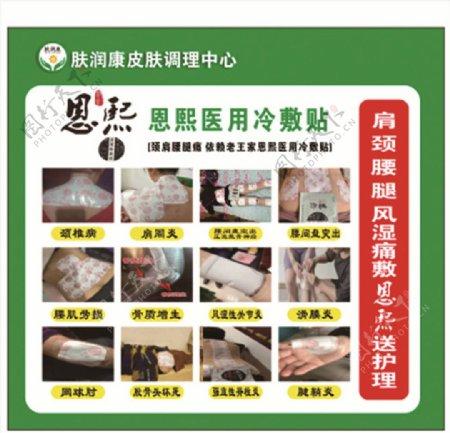 肤润康广告展版灰指甲冷敷贴皮肤图片