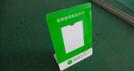 微信二维码收款牌图片