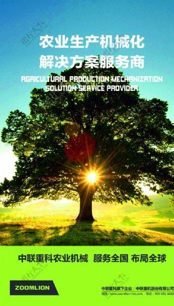 中联重科农业机械图片