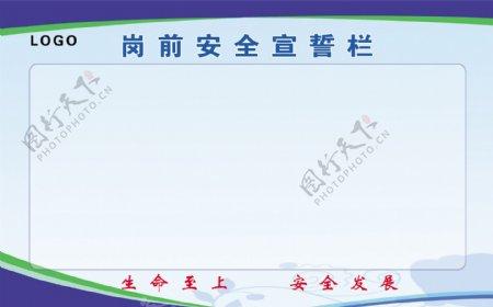 展版底图背景蓝色展板图片