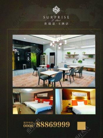 酒店海报灯箱图片