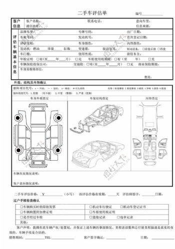 二手车评估单图片