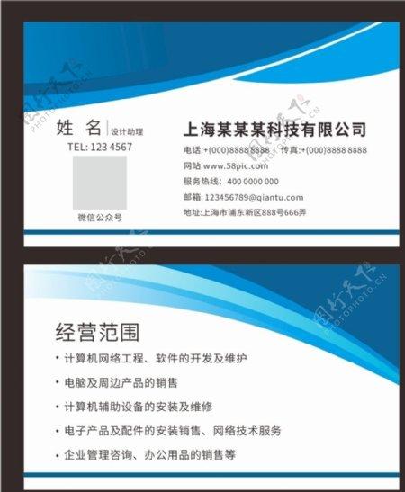 蓝色科技名片图片