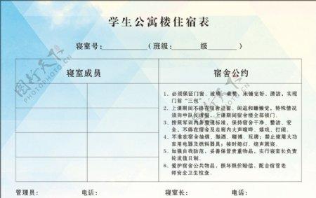 学生宿舍记录登记表图片