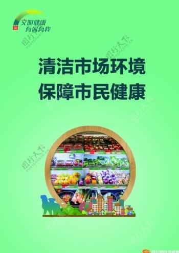 清洁市场环境保持市民健康图片