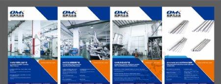 工业产品展板图片