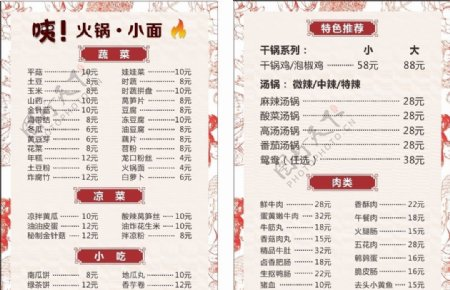 火锅餐厅菜牌图片