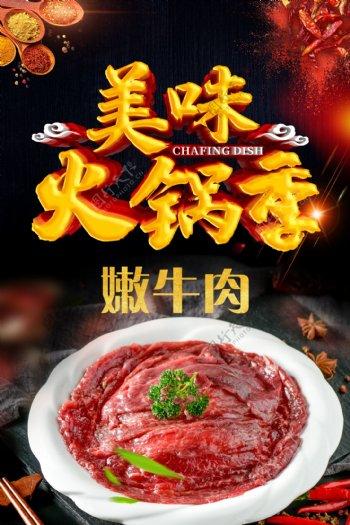火锅海报嫩牛肉图片