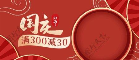 淘宝天猫国庆美妆红色海报图片