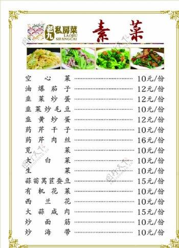 家常菜炒菜美食菜单菜谱图片