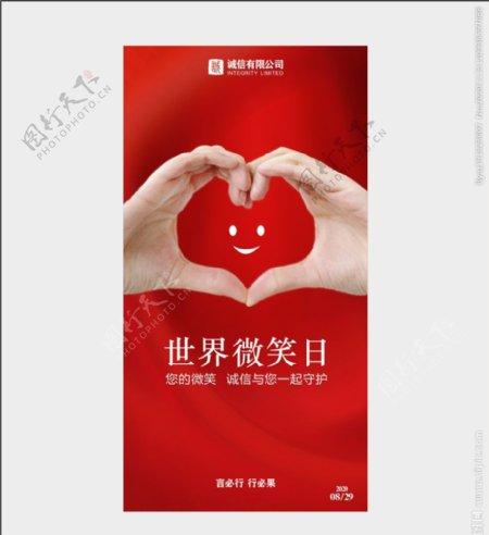 微笑日海报心形红色底图片