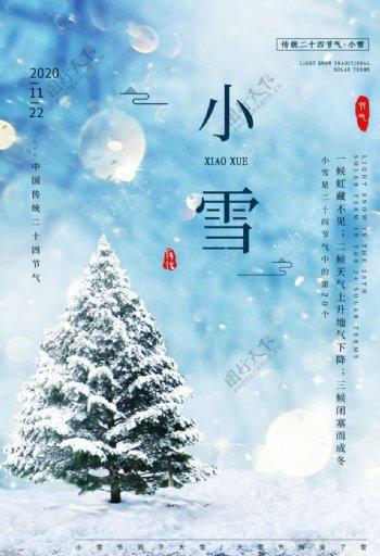 二十四节气海报霜降图片