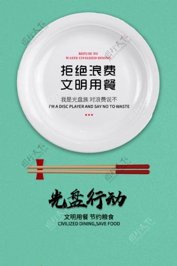 拒绝浪费文明用餐海报图片