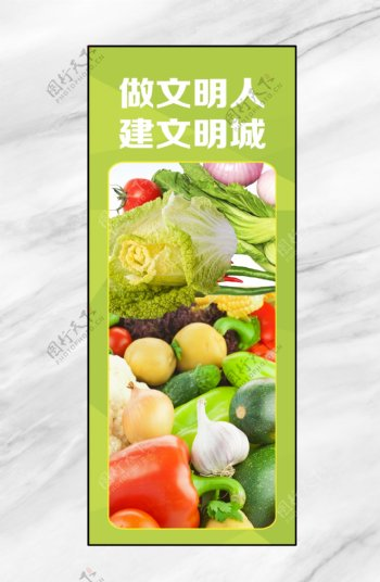 农贸市场广告图片